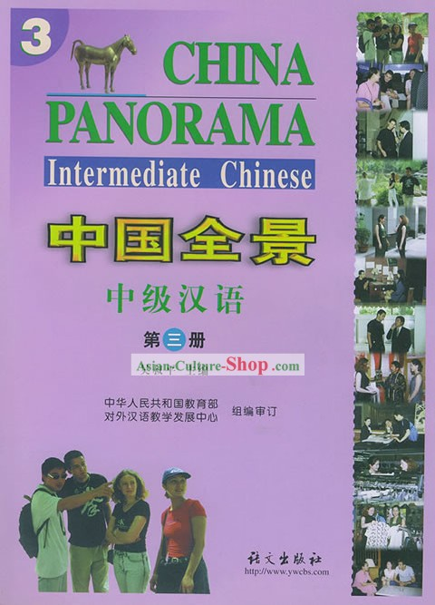 China Panorama ?a Intermediate Chinese (3 books)