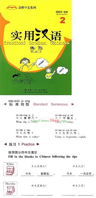 Practical Chinese for Children Set 2