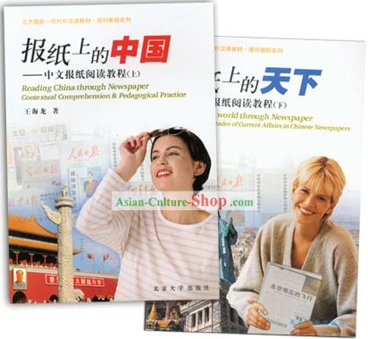 Reading China and the World Through Newspaper