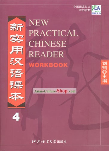 New Practical Chinese Reader Workbook 4