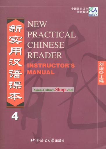 New Practical Chinese Reader Instructor's Manual 4