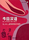Chinese for Today (El Chino de Hoy) (Volume 2) (Textbook)