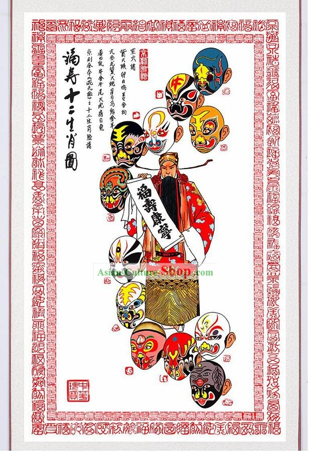 Handmade Chinese Silk Painting - 12 Animal of CHINESE BIRTH Year in Opera Mask