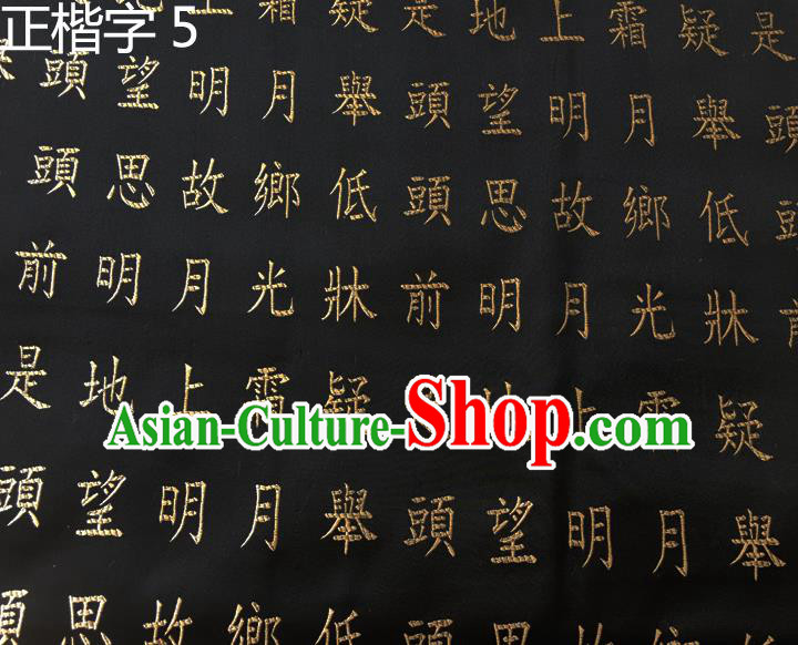 Traditional Asian Chinese Handmade Embroidery Regular Calligraphy Tang Poem Silk Satin Tang Suit Black Fabric Drapery, Nanjing Brocade Ancient Costume Hanfu Cheongsam Cloth Material